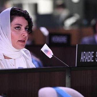 یونیسکو میں سعودی خاتون مندوب