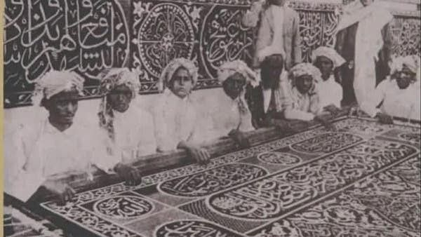 سعودی عرب میں مقامی سطح پر پہلا غلاف کعبہ 1962 میں تیار کیا گیا