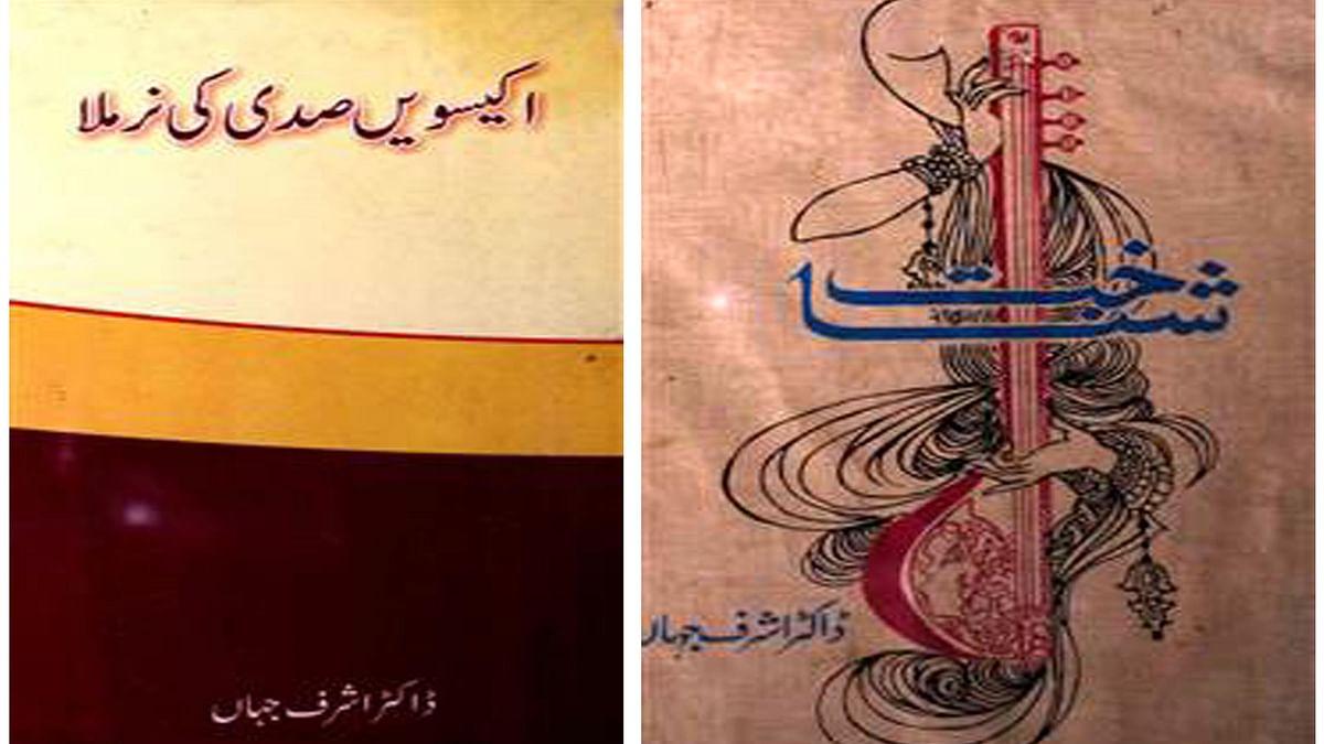 بہار کی معتبر افسانہ نگار اور سابق صدر شعبہ اردو پٹنہ یونیورسٹی ڈاکٹر اشرف جہاں کا انتقال