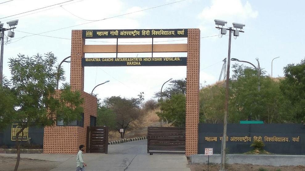 مہاتما گاندھی بین الاقوامی ہندی یونیورسٹی کے داخلہ نوٹیفیکشن سے اردو زبان غائب!