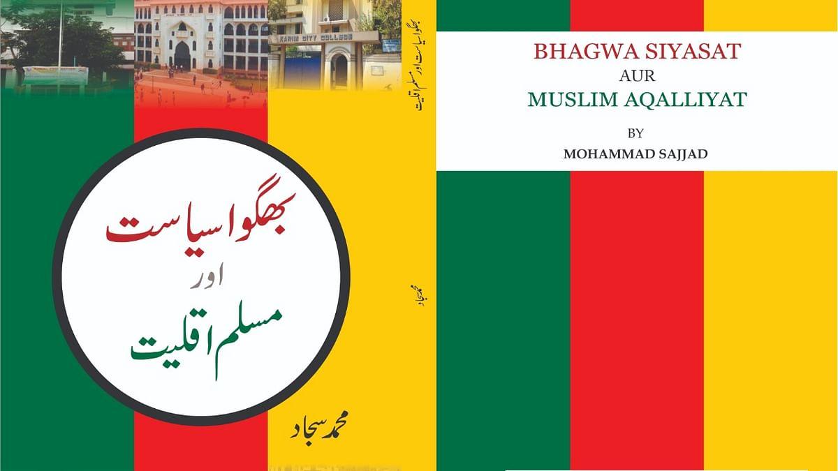 عنقریب شائع ہونے والی کتاب: بھگوا سیاست اور مسلم اقلیت