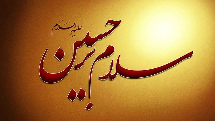 سلام حسین