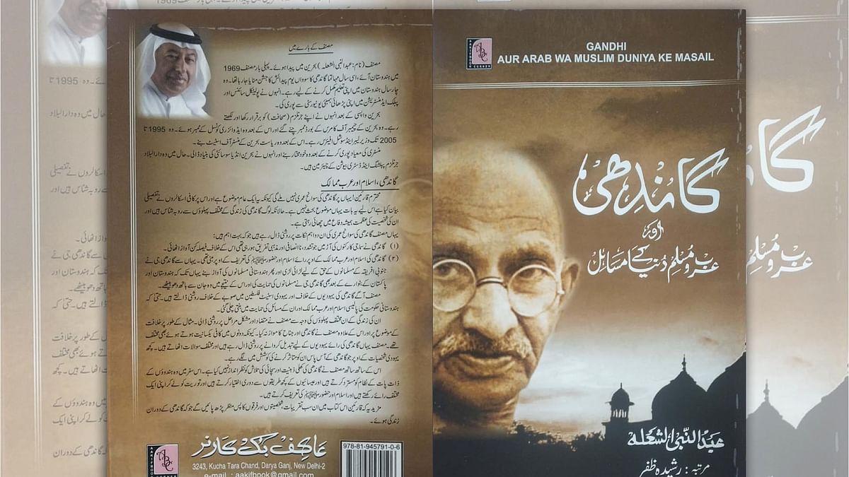 بحرین کے سابق وزیر عبدالنبی الشعلہ کی شاہکار کتاب 'گاندھی اور عرب و مسلم دنیا کے مسائل': ایک جائزہ