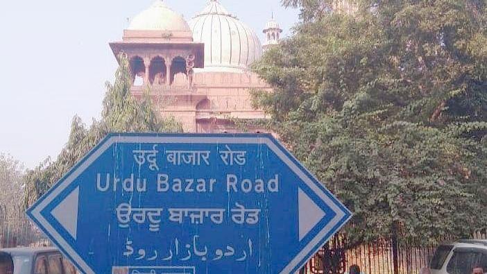 تیزی کے ساتھ ختم ہو رہا دہلی کا تاریخی 'اُردو بازار'، کسی کو فکر نہیں...