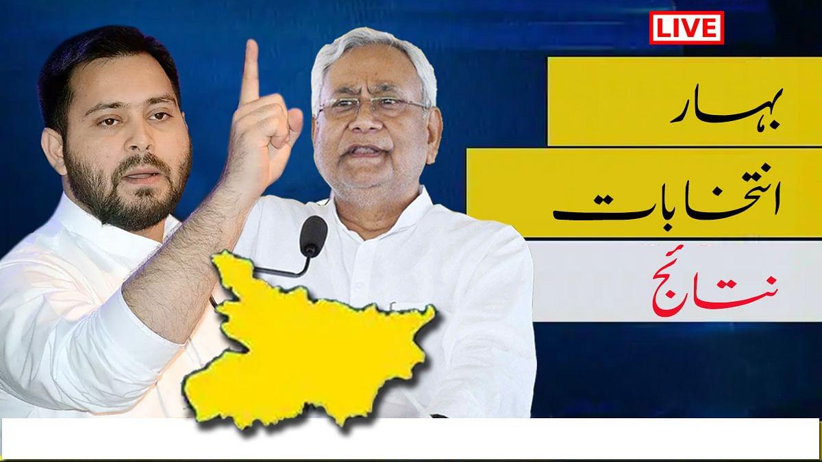بہار اسمبلی انتخاب LIVE: ووٹوں کی گنتی میں دھاندلی کا شبہ! مہاگٹھ بندھن کی الیکشن کمیشن سے شکایت