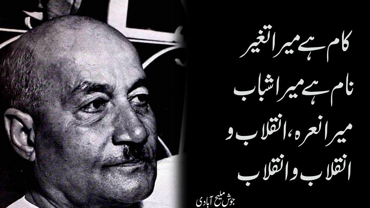 شاعر انقلاب 'جوش ملیح آبادی': یوم ولادت پر خصوصی پیشکش... علی جاوید