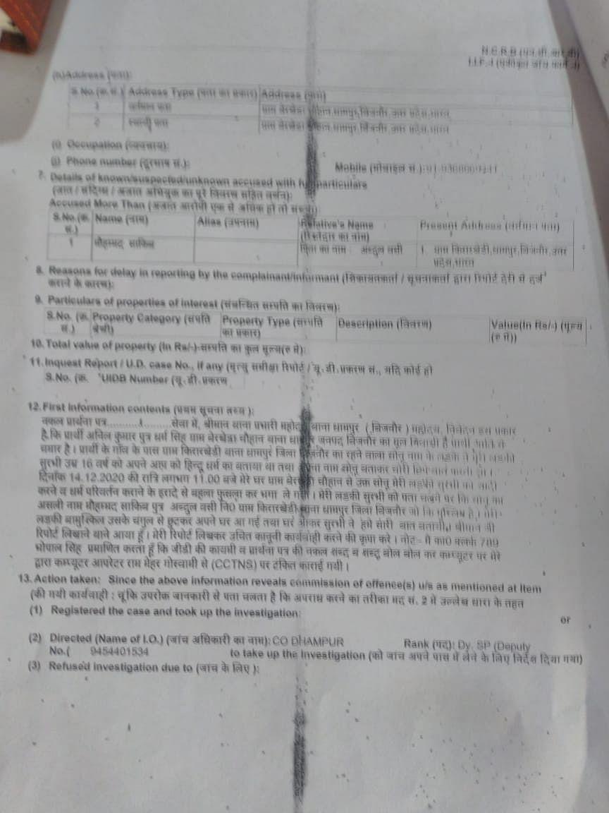دیر رات لڑکی کو گھر پہنچانے کی مسلم نوجوان کو ملی سزا، 'لو جہاد' کا مقدمہ درج!