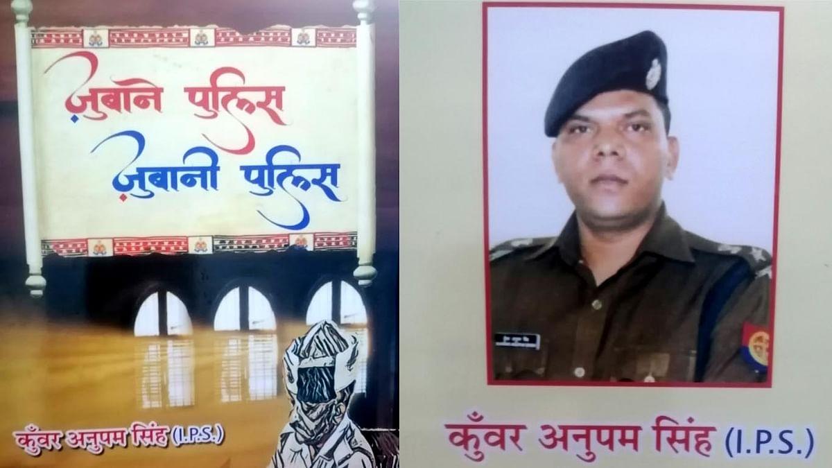 زبانِ پولیس، زبانی پولیس: محکمہ پولیس کا اردو زبان کے رشتہ کو اجاگر کرتی ایک کتاب