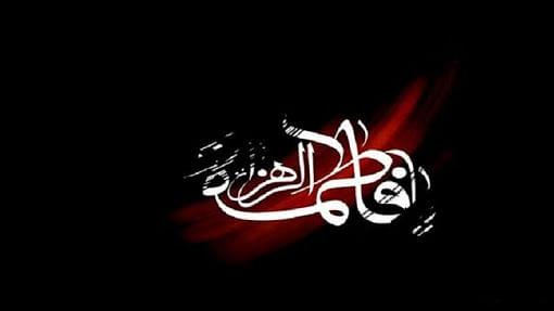 حضرت فاطمہ زہرا خواتین کے لیے نمونۂ عمل...نواب علی اختر