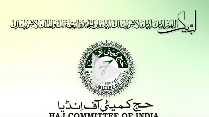 حج کمیٹی، تصویر بشکریہ hajcommittee.gov.in