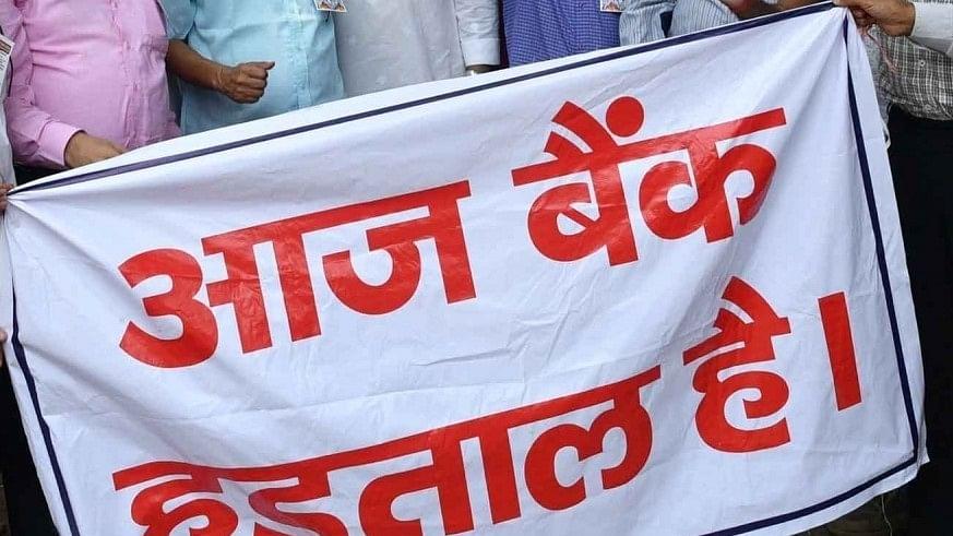 بینکس کی نجی کاری کے خلاف دو روزہ ہڑتال کا آغاز، ملک بھر میں بینکنگ خدمات متاثر