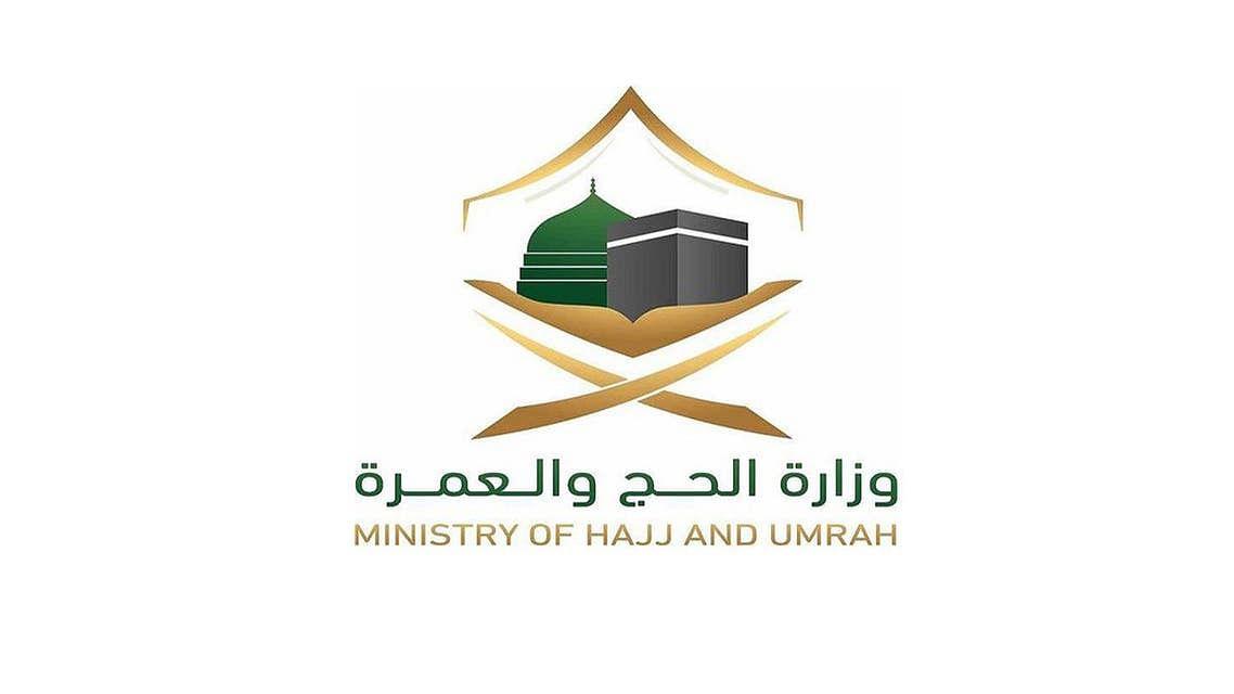 مسجد حرام میں عمرہ کے لیے آنے والے غیر مجاز افراد کی نشاندہی