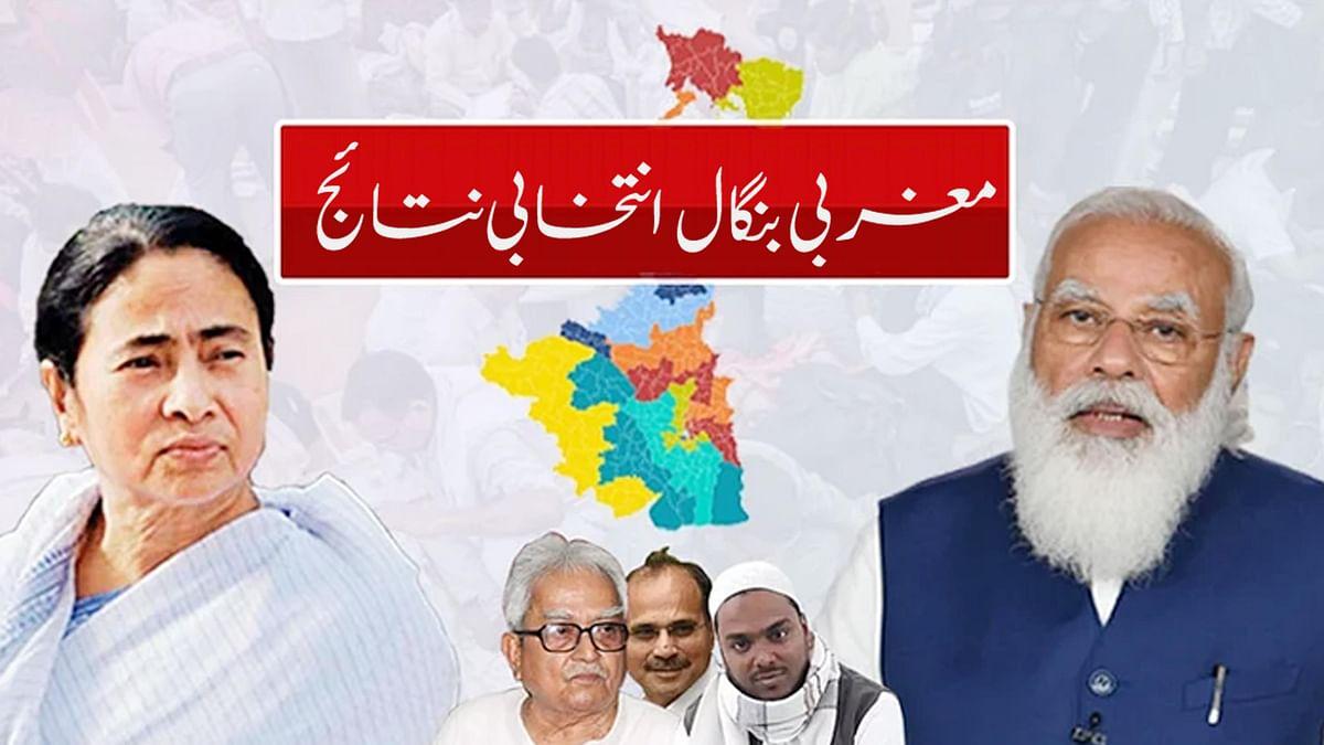 مغربی بنگال انتخابات: ٹی ایم سی کی سبقت 200 سیٹوں سے تجاوز، بی جے پی 88 تک محدود