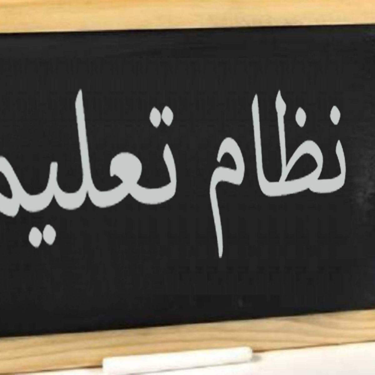 نظام تعلیم