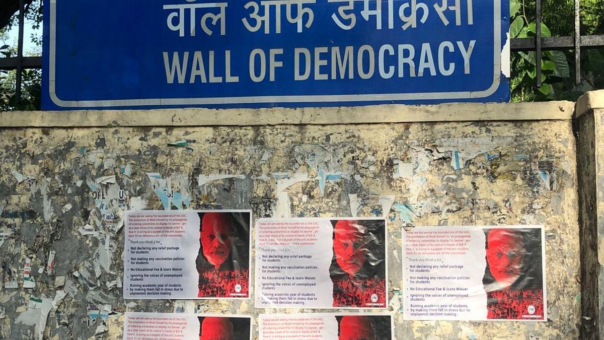 یونیورسٹیوں میں مودی حکومت کی 'پوسٹر پالیٹکس' شرمناک: این ایس یو آئی