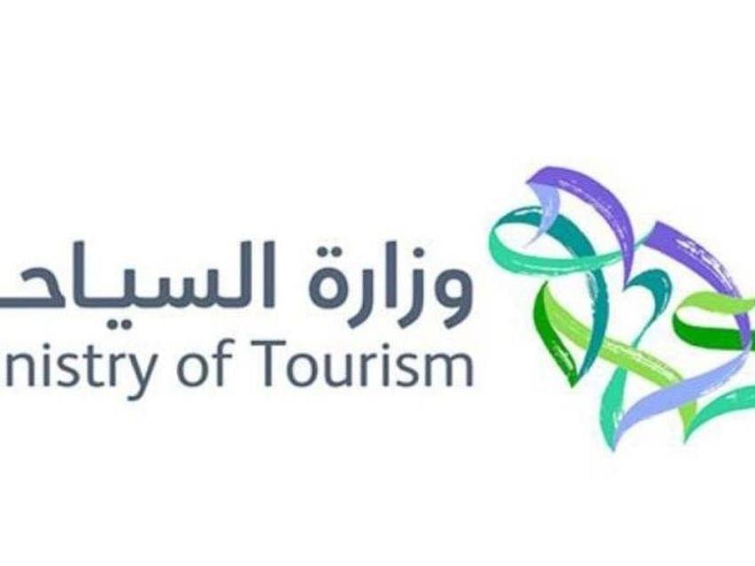 سعودی سیاحت