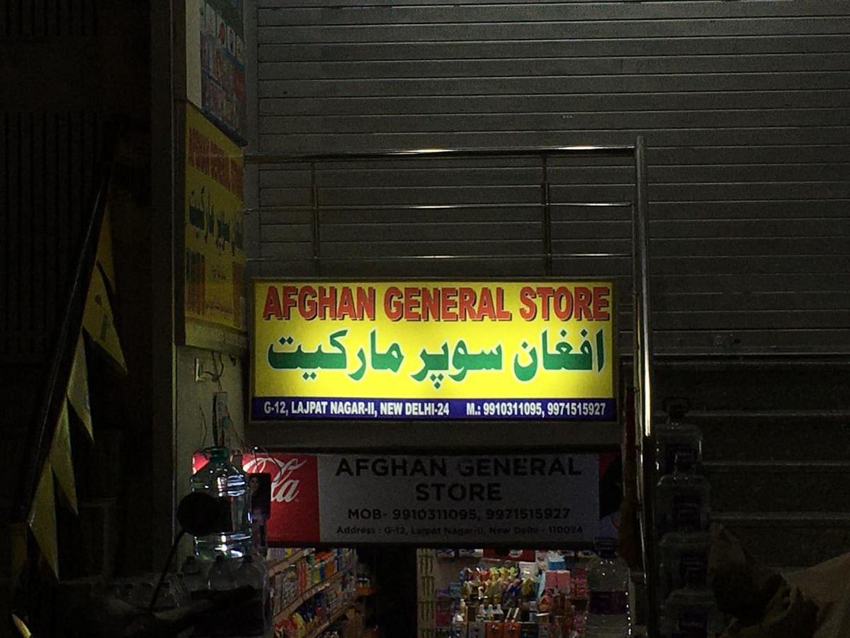 لاجپت نگر میں واقع افغان جنرل اسٹور / قومی آواز