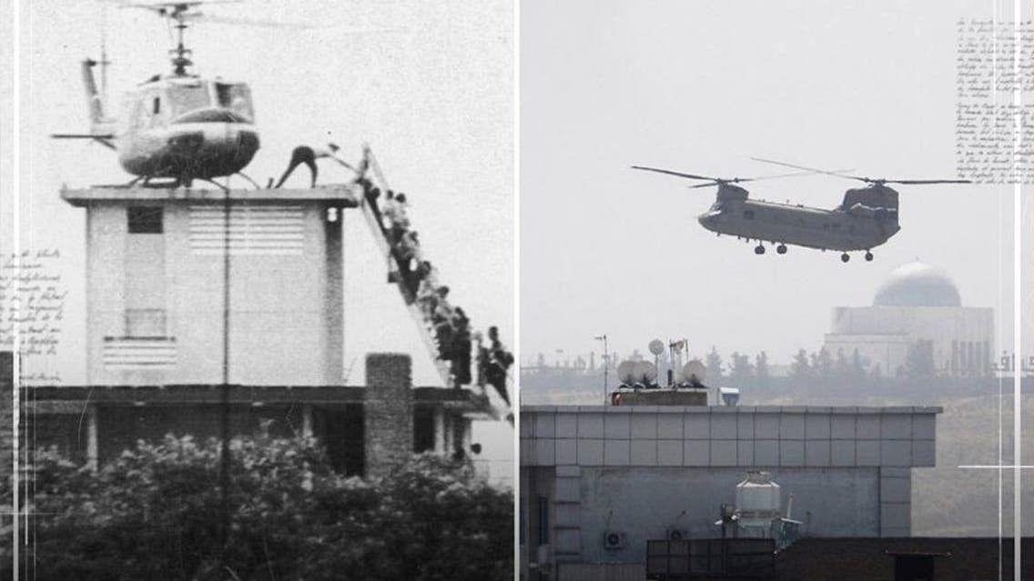 'دو تصاویر ایک منظر' ویتنام میں شکست کے 46 سال بعد کابل سے امریکیوں کا فرار