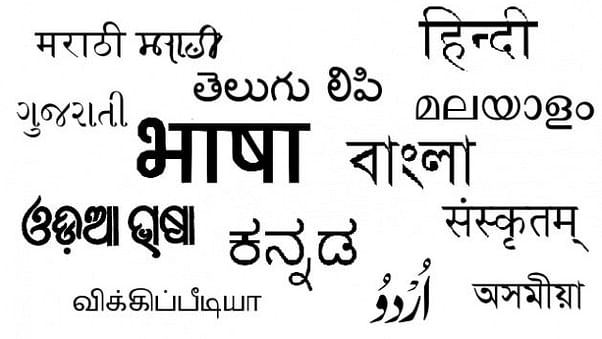 حیرت انگیز! بنگلورو میں بولی جاتی ہیں سب سے زیادہ 107 زبانیں