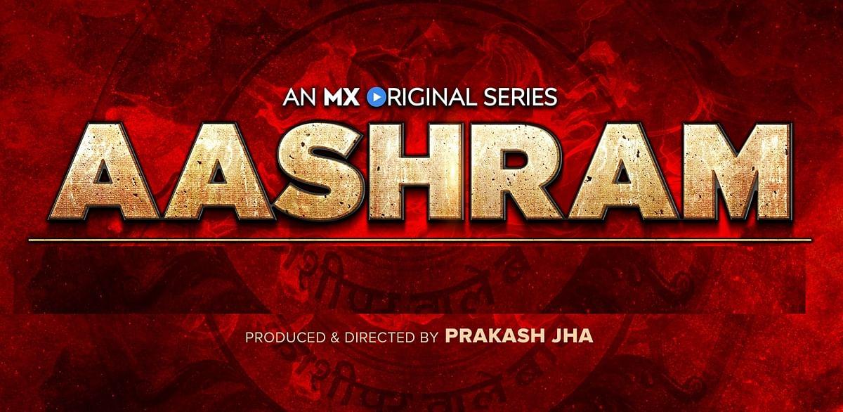 مدھیہ پردیش میں شوٹنگ سے قبل فلم کی اسکرپٹ دکھانا لازمی! کل 'آشرم-3' کے سیٹ پر بجرنگ دل نے کی تھی توڑ پھوڑ