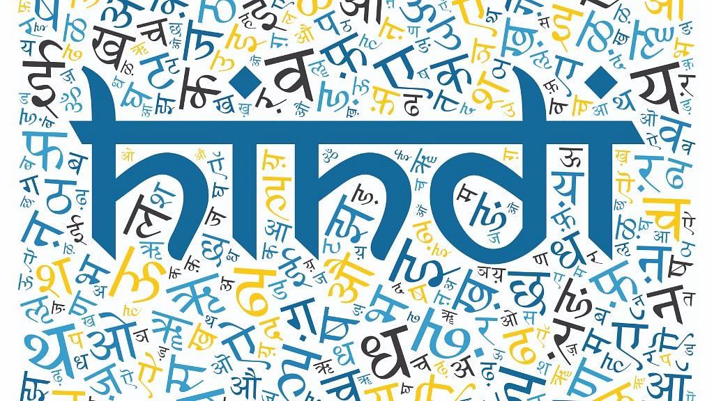 गांव से शहर तक कैसे बदल जाते हैं देश को जोड़ने वाली हिंदी के मायने