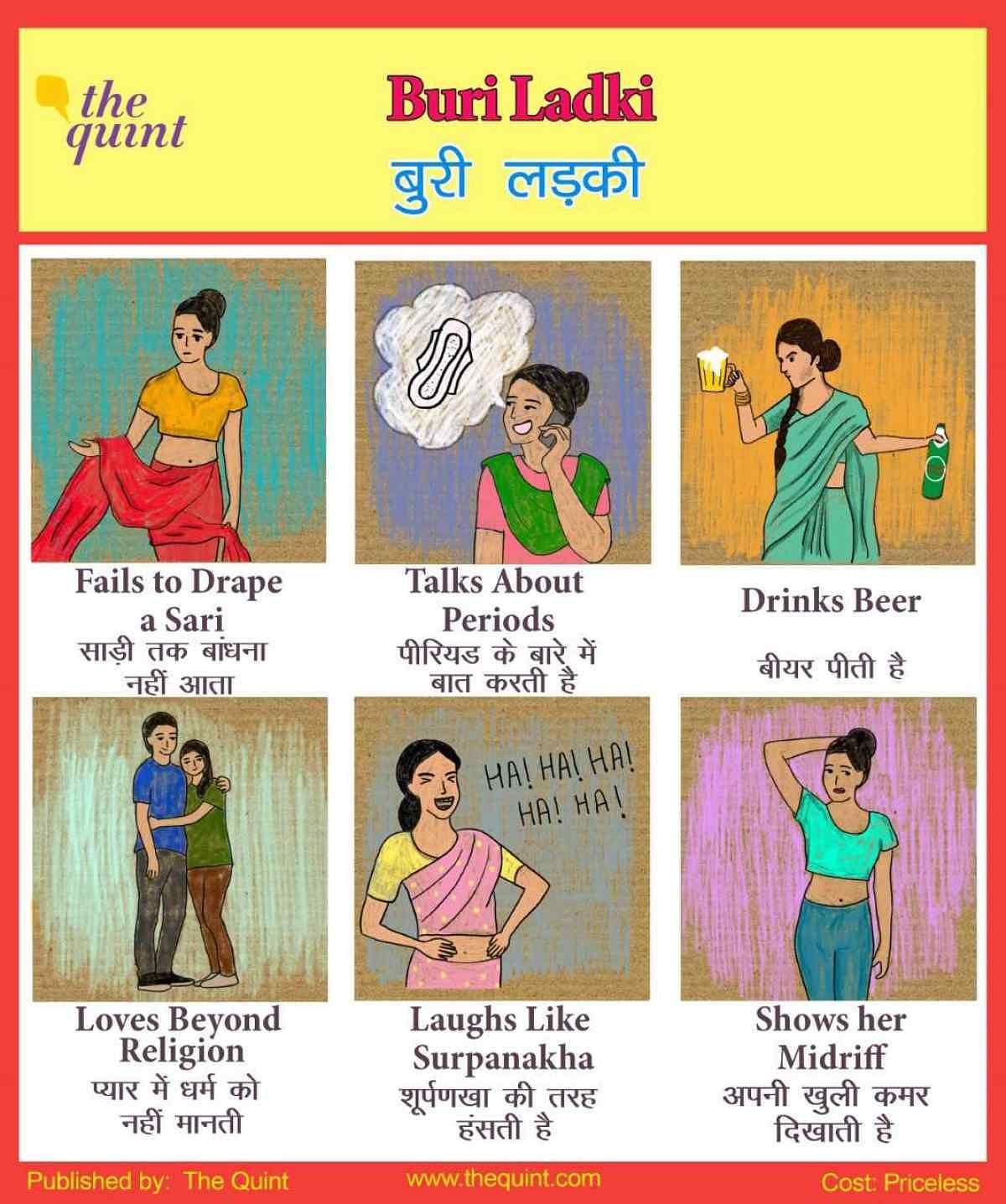 क्या आप 'बुरी लड़की' हैं? बीयर पीती हैं या शूर्पणखा जैसी हंसती हैं