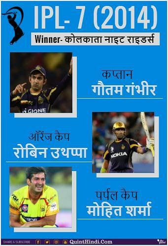 7वें सीजन में दूसरी बार कोलकाता नाईट राइडर्स ने खिताब जीता