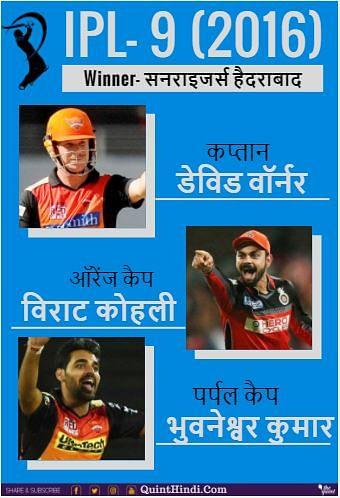 9वें सीजन में सनराइजर्स हैदराबाद ने पहली बार खिताब अपने नाम किया