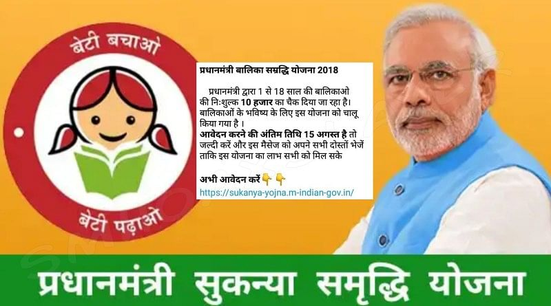 WhatsApp पर वायरल होता 'सुकन्या समृद्धि योजना' का ये संदेश फेक है