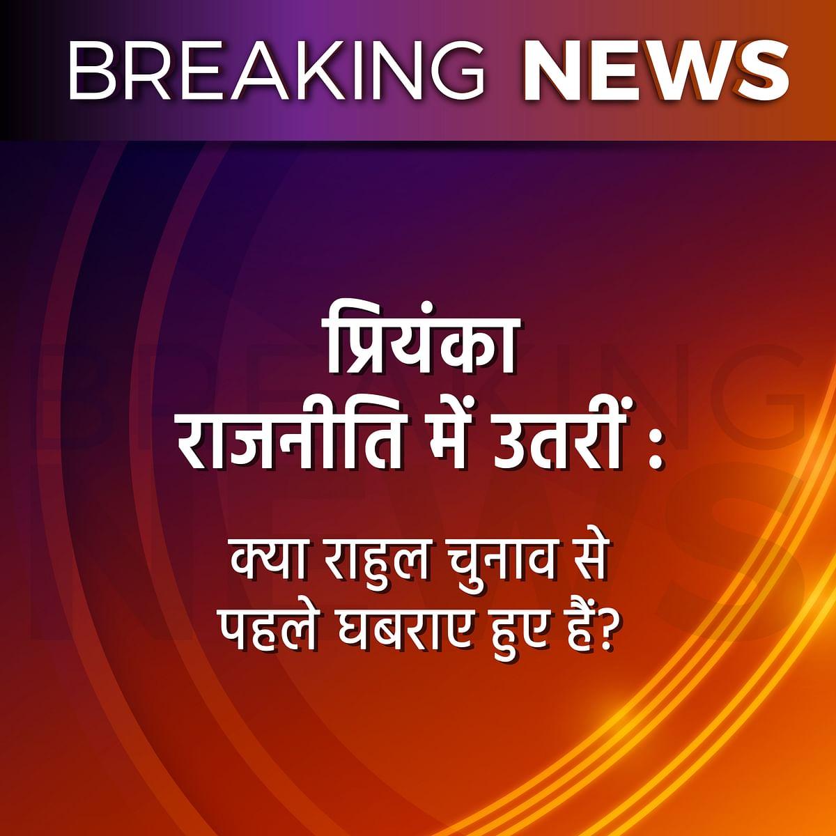 मोदी जी, आपके TV मित्र प्रियंका गांधी की एंट्री पर क्यों बौखला गए?