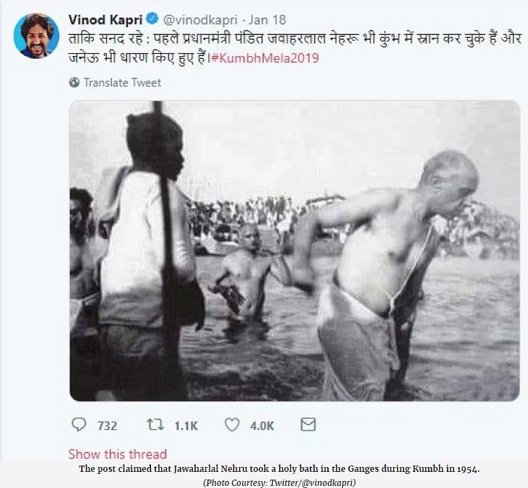 नेहरू ने कुंभ में नहीं किया था गंगा स्नान, वायरल मैसेज फेक