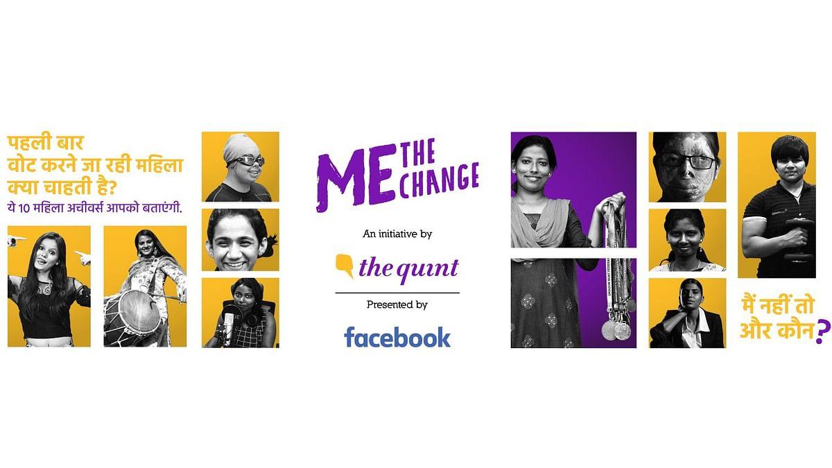 Me, The Change: देखिए इन 10 युवा, साहसी, कामयाब महिलाओं की कहानी