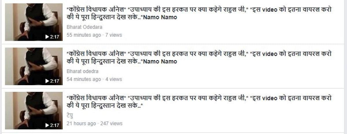 'PM का समर्थन' करते 'कांग्रेस MLA अनिल उपाध्याय' का वीडियो फेक है