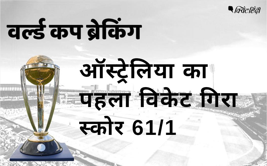 Ind vs Aus Cricket Score: भारत ने ऑस्ट्रेलिया को 36 रन से हराया