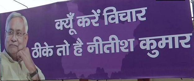 बिहार पोस्टर वॉर: अब RJD ने नीतीश पर लिख दी कविता, कहा 'पलटीमार'