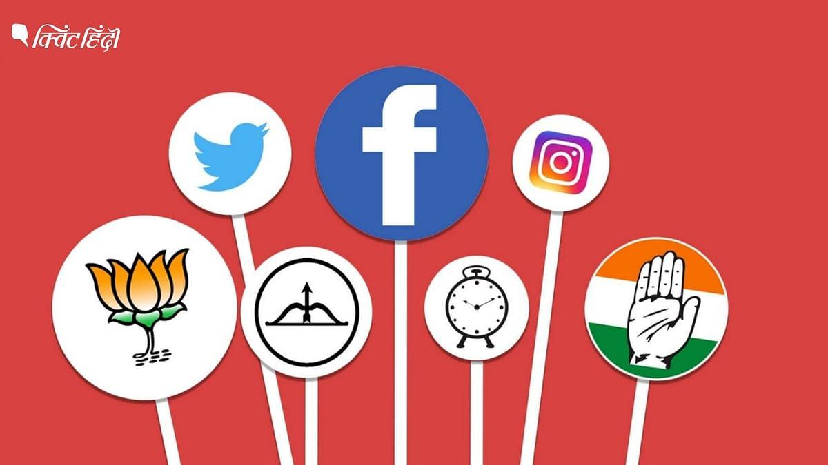 द क्विंट ने तीन सोशल मीडिया प्लेटफॉर्म पर महाराष्ट्र की चार प्रमुख पार्टियों के प्रदर्शन का विश्लेषण किया.