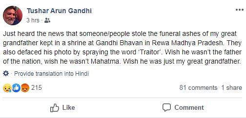 रीवा में महात्मा गांधी का अस्थि कलश चोरी, लिखा- 'राष्ट्र द्रोही'