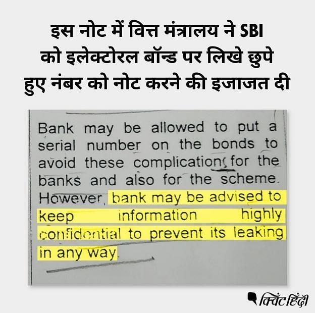 इलेक्टोरल बॉन्ड पर सरकार ने किया गुमराह, SBI करता है इनके नंबर नोट