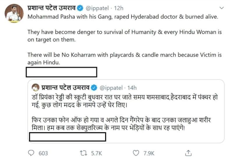 BJP MLA ने हैदराबाद गैंगरेप-मर्डर केस को भी दे दिया मजहबी रंग