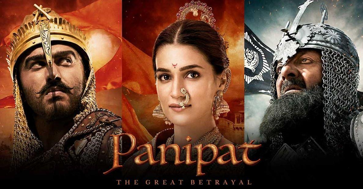 संजय दत्त और अर्जुन कपूर की फिल्म 'पानीपत' आज रिलीज हो गई है