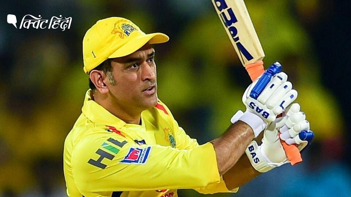 धोनी की कप्तानी में चेन्नई ने 3 बार आईपीएल का खिताब अपने नाम किया है