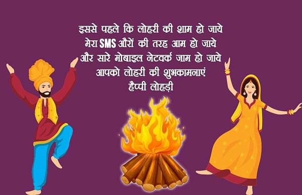 Lohri 2020 Wishes in Hindi, Images, Quotes, Greetings and SMS.
