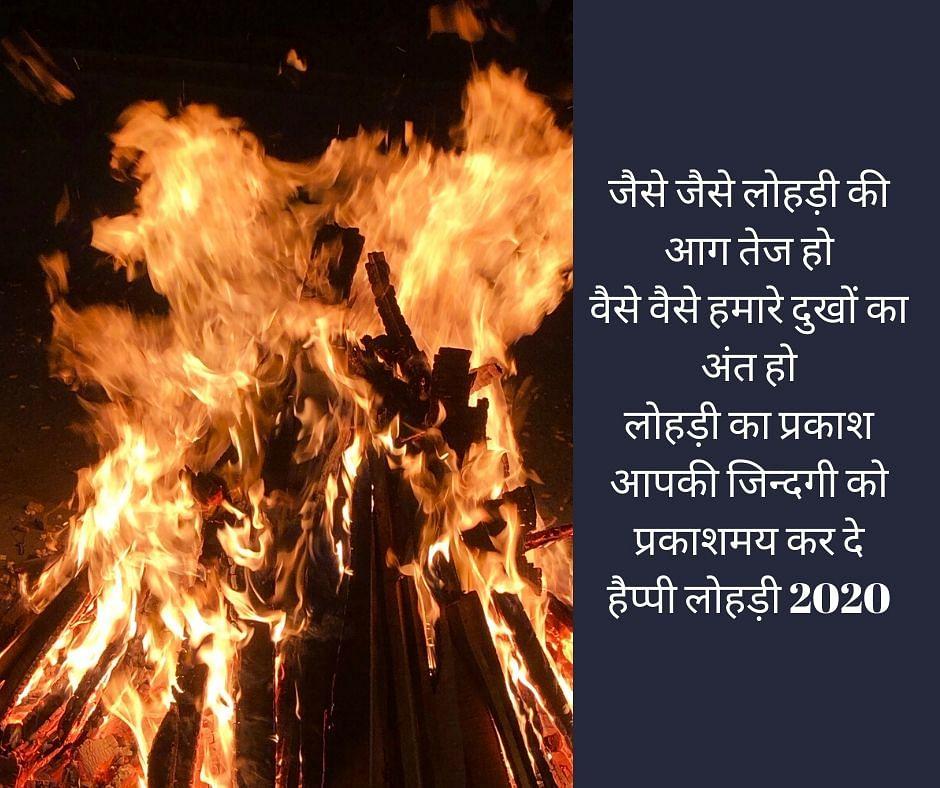Happy Lohri 2020 Wishes in Hindi.