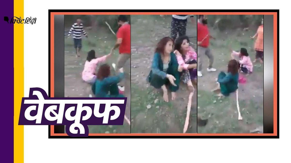 सोशल मीडिया पर इस वायरल वीडियो के साथ किया जा रहा है दावा