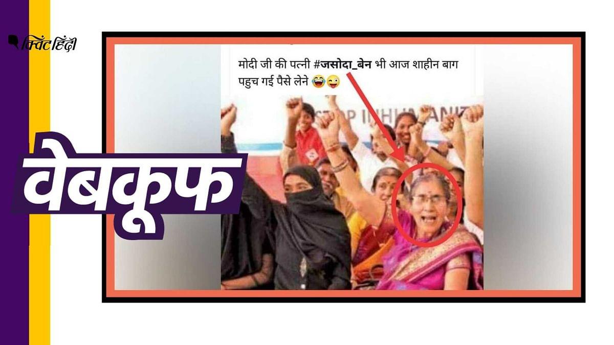 क्या PM मोदी की पत्नी CAA के खिलाफ प्रदर्शन में पहुंचीं,क्या है सच