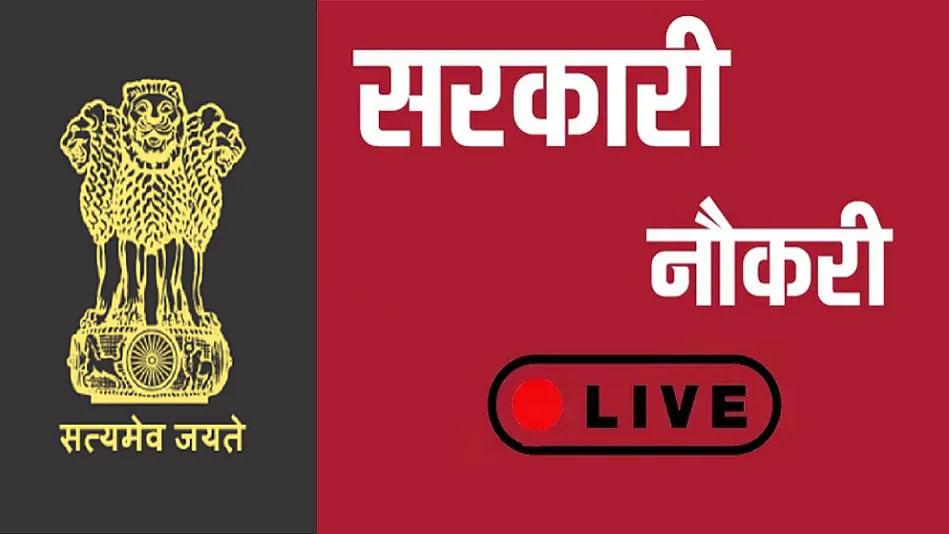 Sarkari Naukri 2020: इन सरकारी विभागों में हो रही बंपर भर्ती