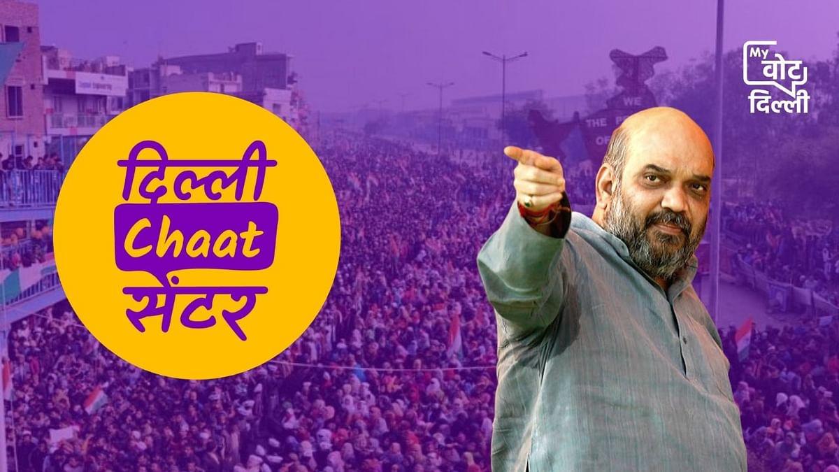 दिल्ली चाट सेंटर: शाहीन बाग को मुद्दा बनाना BJP को फायदा दिलाएगा?