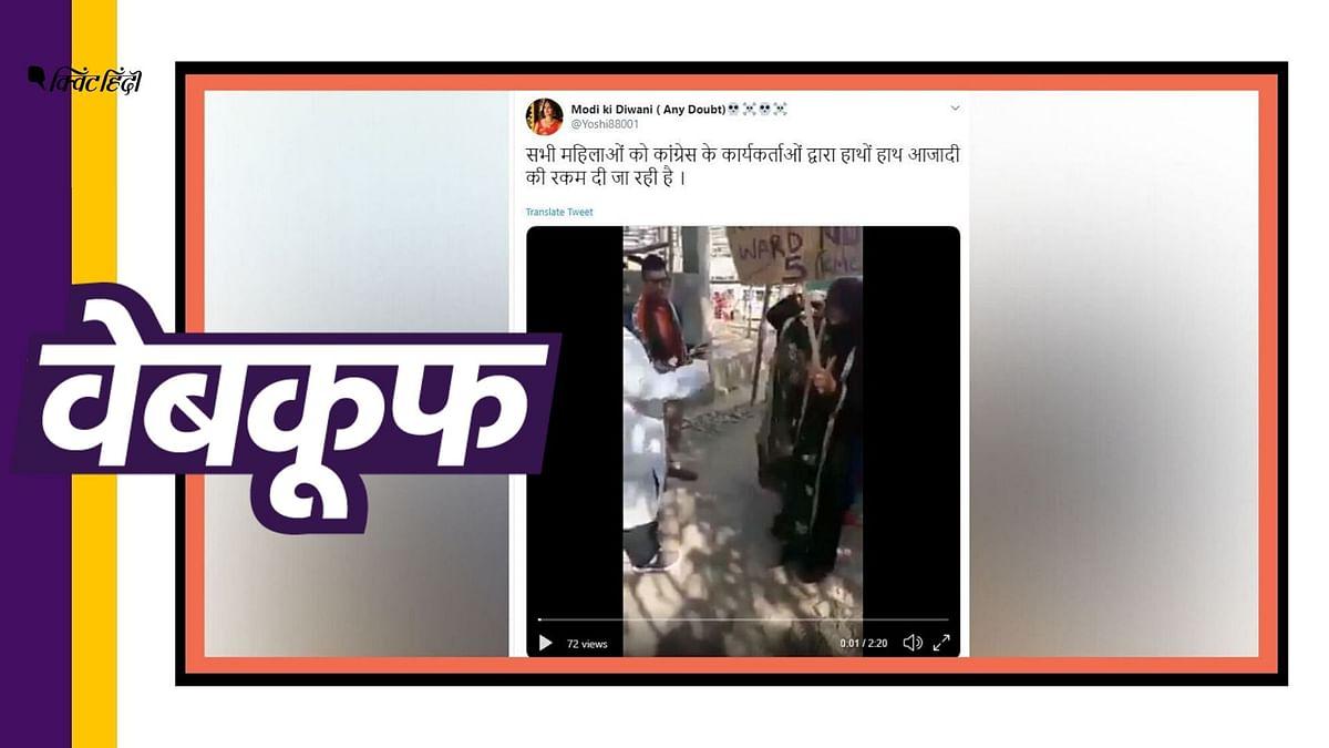 क्या CAA प्रदर्शनकारियों को कांग्रेस पैसा दे रही है? वीडियो का सच