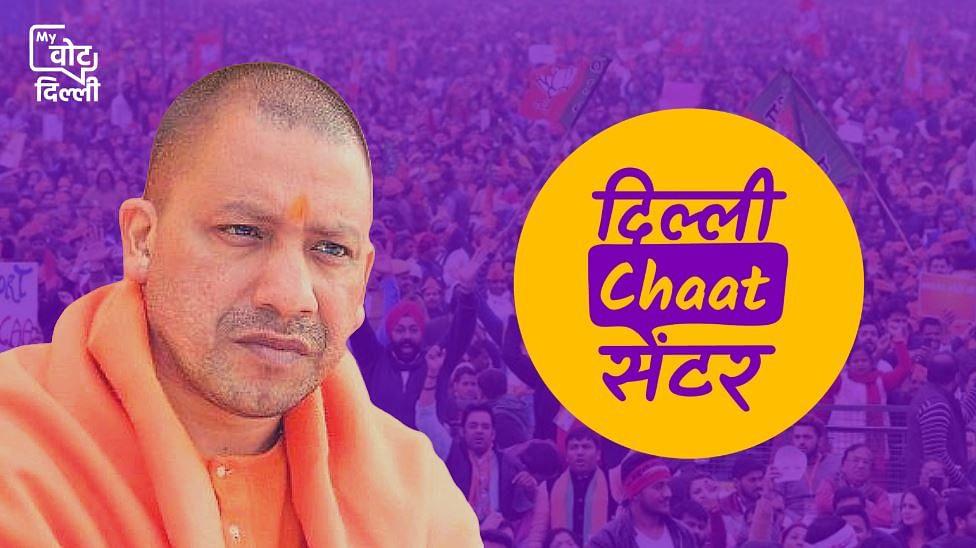 दिल्ली चाट सेंटर | CM योगी की रैलियां क्या BJP को बढ़त दिलाएंगी?