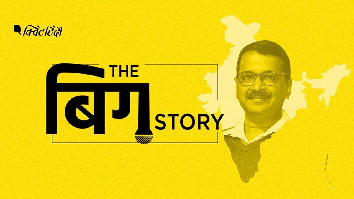क्या केजरीवाल की AAP राष्ट्रीय राजनीति में धमक पैदा करेगी?